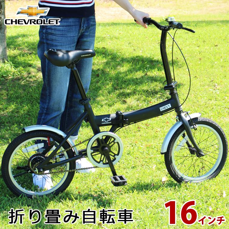 折り畳み自転車 16インチ ブラック CHEVROLET(シボレー)FDB16G(折畳自転車 メーカー直送 シングルギア 折畳み自転車 折りたたみ自転車 ミムゴ おしゃれ 人気 スチール製 折り畳み式自転車)(キャッシュレス5%還元)