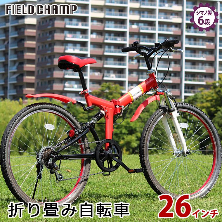 折りたたみ自転車 26インチ 6段ギア レッド FIELD CHAMP WサスFD-MTB266SE(メーカー直送 折畳み自転車 6段変速 折りたたみ自転車 ミムゴ おしゃれ 人気 スチール製 折り畳み式自転車)(キャッシュレス5%還元)
