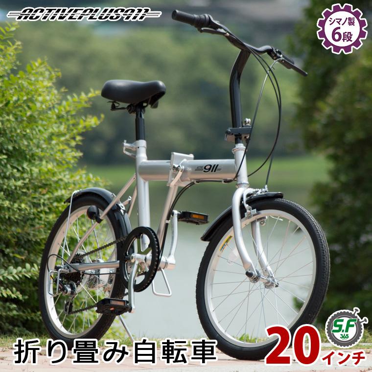 折りたたみ自転車 20インチ シルバー シマノ製6段ギア ACTIVE911 ノーパンクFDB20 6S(メーカー直送 パンクしない自転車 6段変速 折畳み自転車 ミムゴ おしゃれ 人気 スチール製 折り畳み式自転車 ノーパンクタイヤ)(キャッシュレス5%還元)
