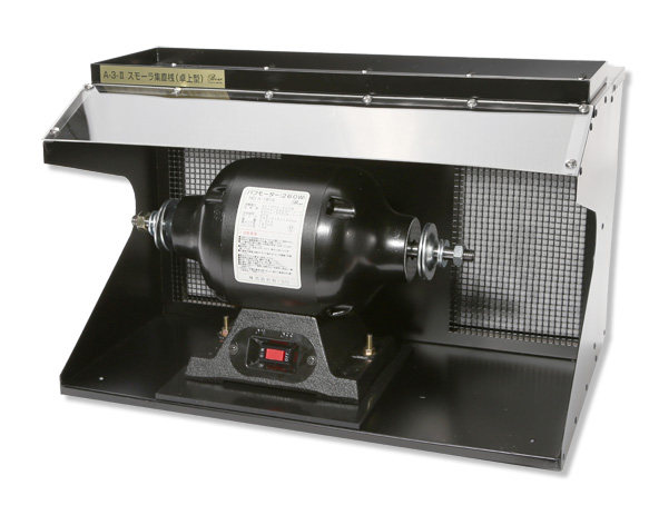 Biso(ビソオ) 卓上集塵機スモーラー260Wバフモーターセット A-3S