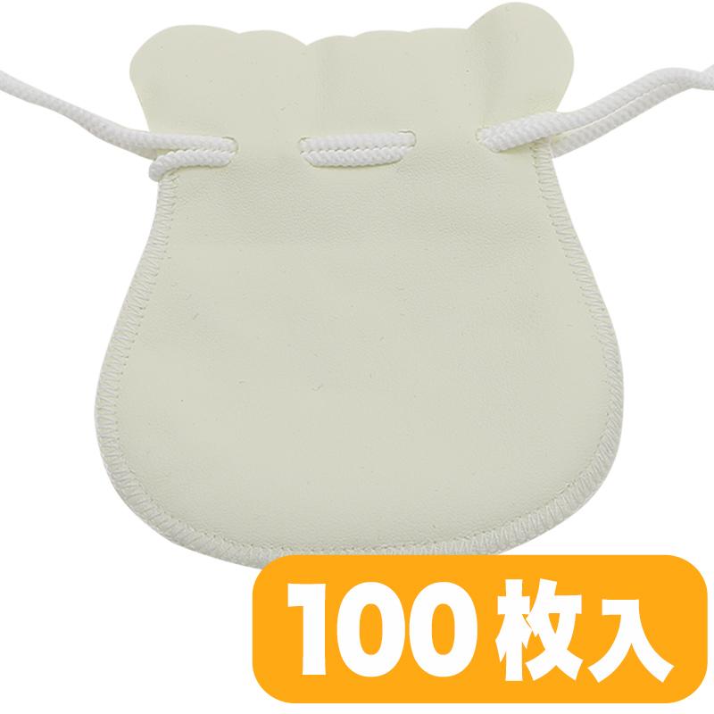 ポーチ L バングル用 合皮 ホワイト 100枚入