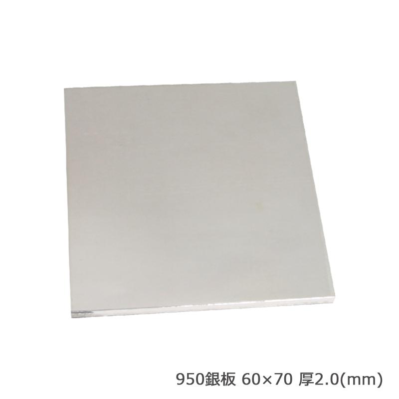 S&F(シーフォース)950銀板 60×70 厚2.0
