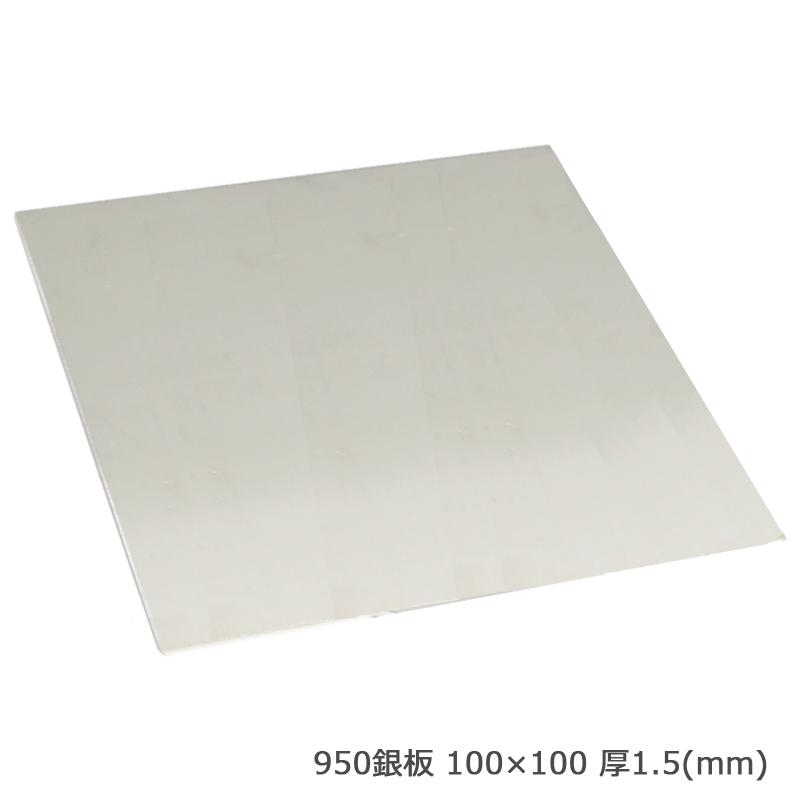 S&F(シーフォース)950銀板 100×100 厚1.5