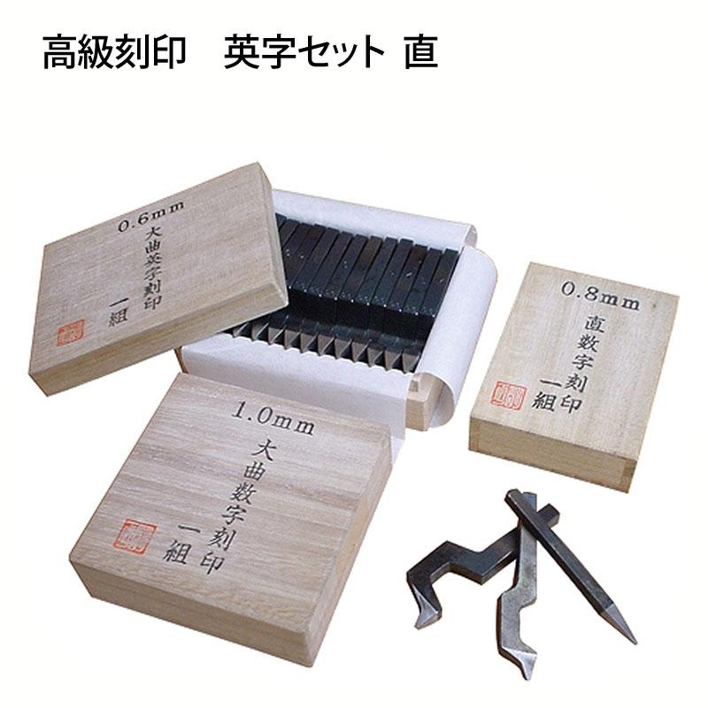 小次郎 高級刻印 英字セット 直 0.6mm