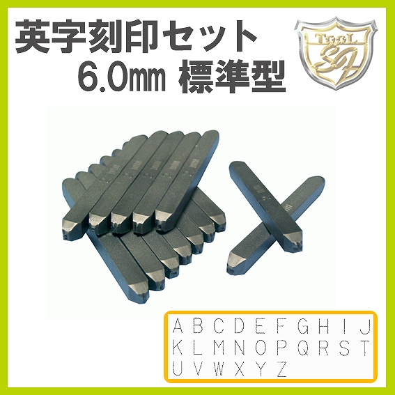 S&F(シーフォース) 英字刻印セット 6.0mm 標準型