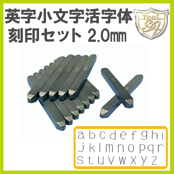 S&F(シーフォース) 英字小文字活字体刻印セット 2.0mm