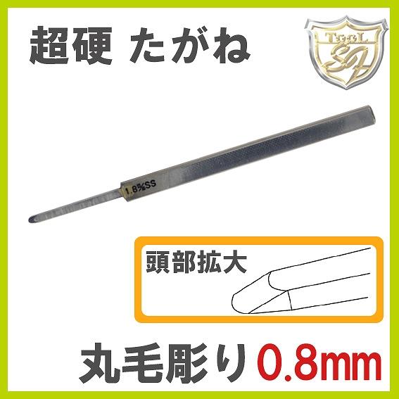 彫り 石留 店舗 刻印 たがね 日本メーカー新品 超硬たがね 超硬丸毛彫りたがね シーフォース 0.8mm SF
