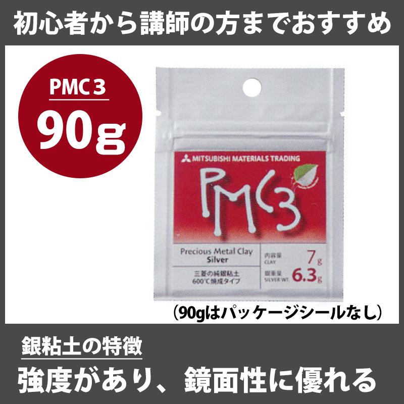 純銀粘土 PMC3 90g