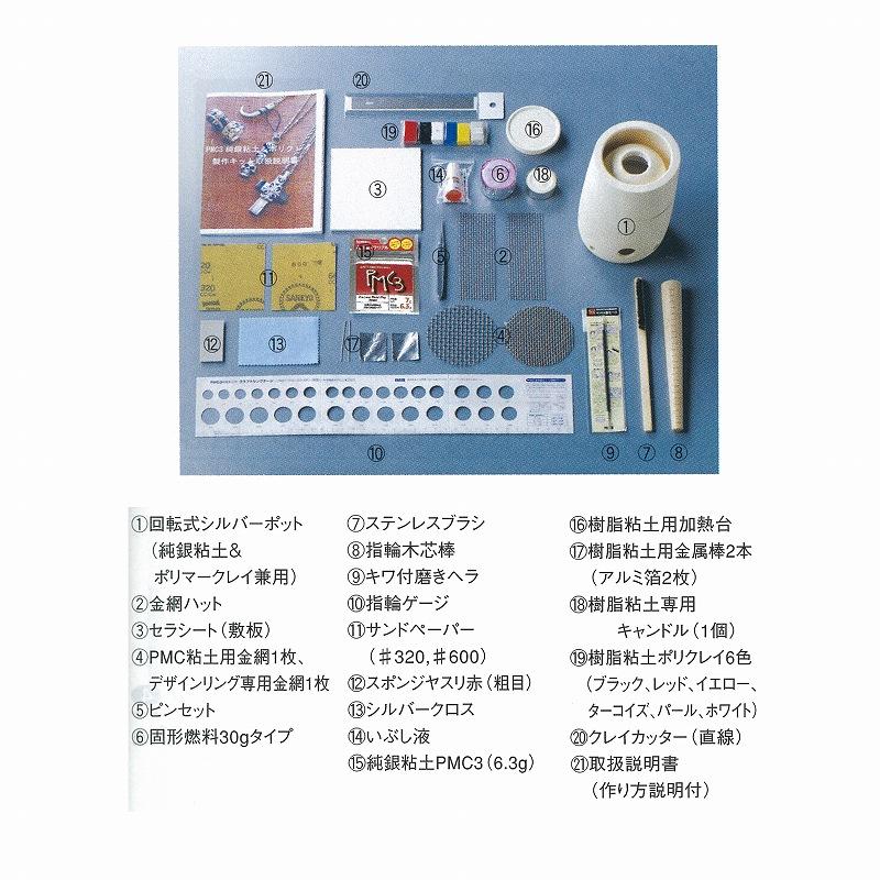 銀粘土&ポリクレイ制作キット