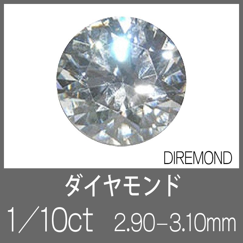 ダイヤモンド 1/10ct(2.90-3.10mm)