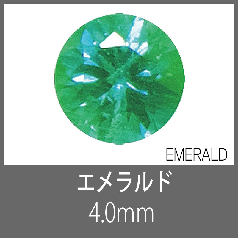 エメラルド RD チープ 4.0mm 販売 S-GEM