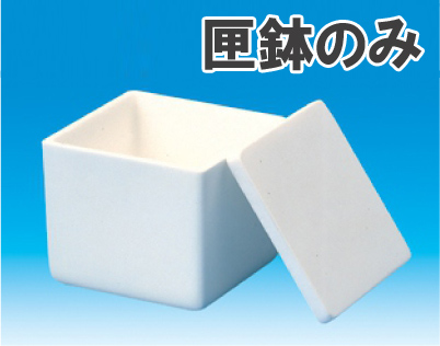 角型匣鉢 997-150S