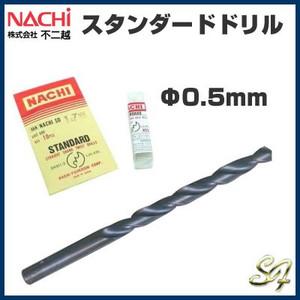 Drill cutting bit /NACHI Nazi standard drill Ф 0.5 mm router router router bits router bit with advanced tools abrasive cutting grinding