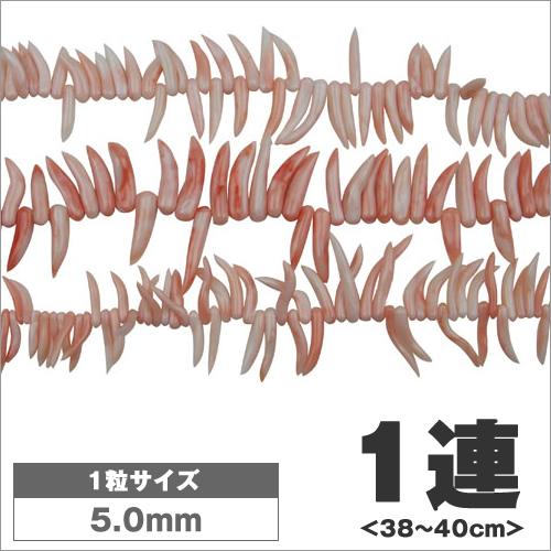 ビーズ アクセサリー サンゴ ホーンアソート 1連※約38~40cm SH-1