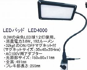 <パッド LED 4000 白色LED12灯 ON/OFFマグネット付き> デスクライト led 電気スタンド デスクスタンド マグネットライト フレキシブルアーム