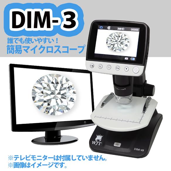 デジタル顕微鏡 マイクロスコープ 顕微鏡 拡大 検査 小型 マイクロスコープ モニター デジタルマイクロスコープ DIM-03