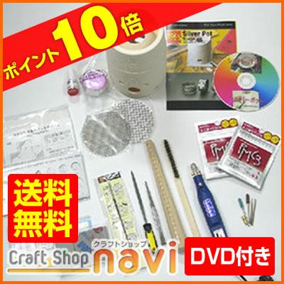 PMC3 スターターキット DVD付き 銀粘土 純銀粘土 シルバーアクセサリー 手作り キット