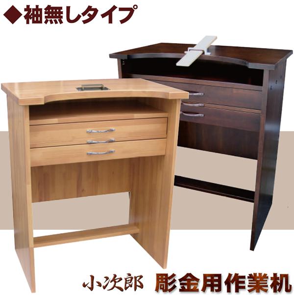 小次郎 彫金作業机DX<袖無> 作業台 彫金机 作業机 作業デスク ワークデスク 木製 彫金 金工 DIY