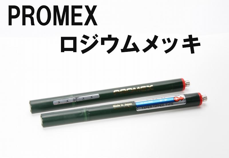プロメックス メッキペン ロジウム