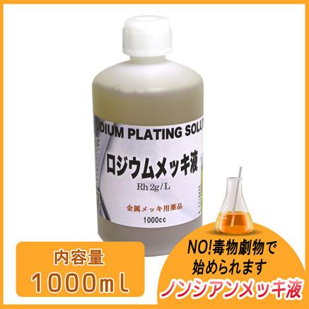 S&F(シーフォース)ロジウムメッキ液 2g/1000ml