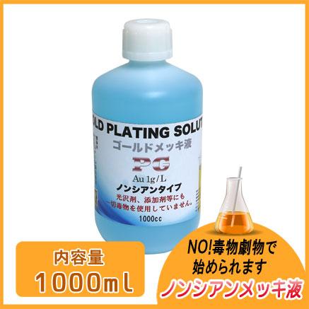 S&F(シーフォース)ピンクゴールドメッキ液(ノーシアン)1g/1000ml