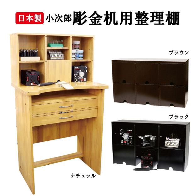小次郎 彫金机用整理棚 ブラウン
