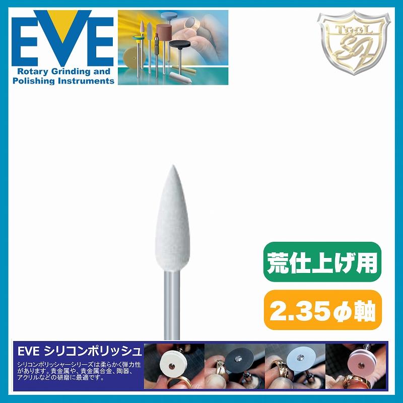 EVE(イブ) シリコンポリッシュ Coarse # H1 100本入