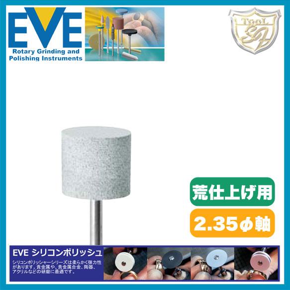 EVE(イブ) シリコンポリッシュ Coarse # H20g 100本入