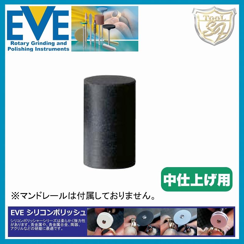 EVE(イブ) シリコンポリッシュ medium # H1m 100本入
