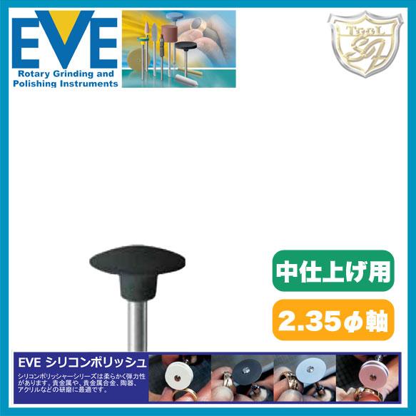EVE(イブ) シリコンポリッシュ medium # H9m 100本入