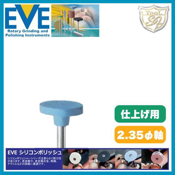 EVE(イブ) シリコンポリッシュ fine # H8f 100本入