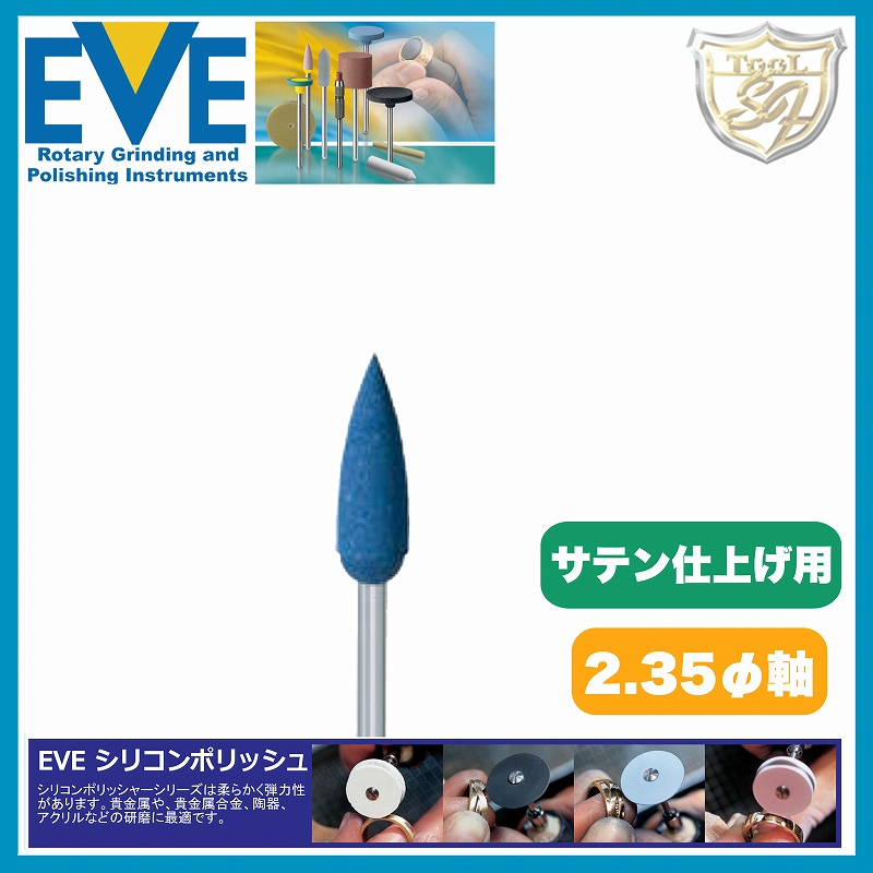 EVE(イブ) シリコンポリッシュ medium # H1BL 100本入
