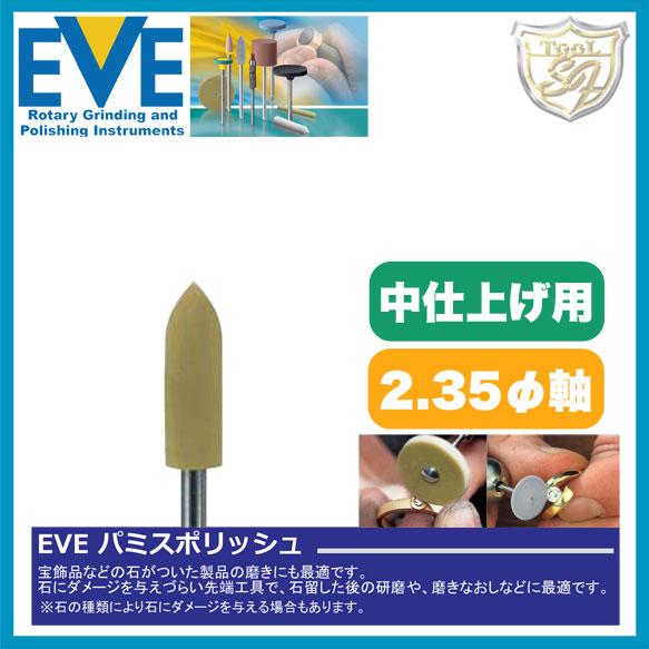 EVE(イブ) パミスポリッシュ medium # H4Pm 100本入
