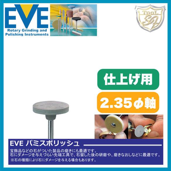 EVE(イブ) パミスポリッシュ fine # H15Pf 100本入