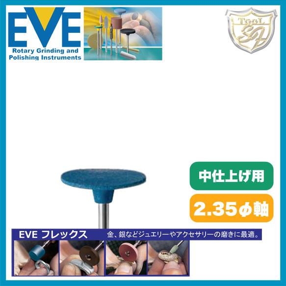 先端工具 現品 研磨 シリコンポイント EVE イブ 100本入 509 テクニックポリッシュ # 即日出荷