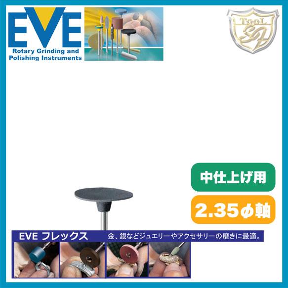 先端工具 研磨 シリコンポイント 最安値挑戦 EVE イブ 100本入 ランキングTOP5 609 # テクニックポリッシュ