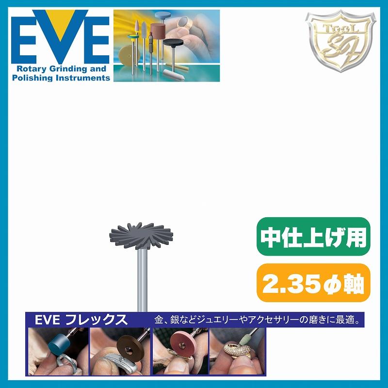 EVE(イブ) テクニックポリッシュ ツイスト # ET-H617 100本入