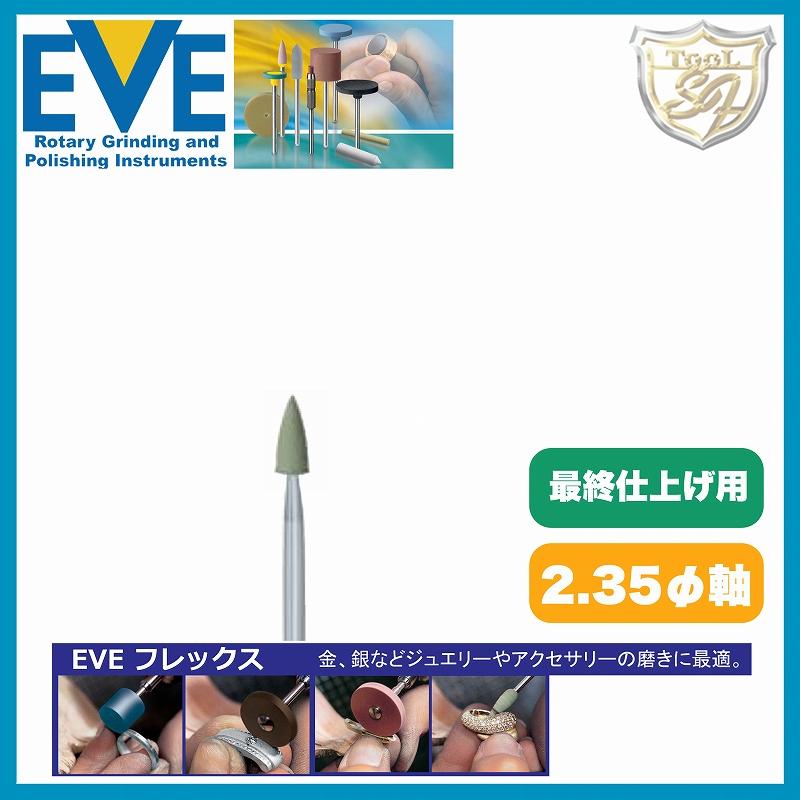 EVE(イブ) テクニックポリッシュ # 811 100本入