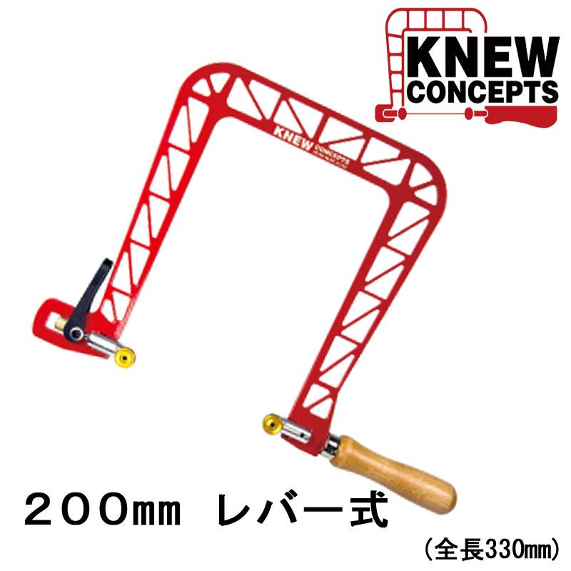KNEWCONCEPTS(ニューコンセプト) 強力型糸鋸フレーム 200mm(レバー式)[kougu]