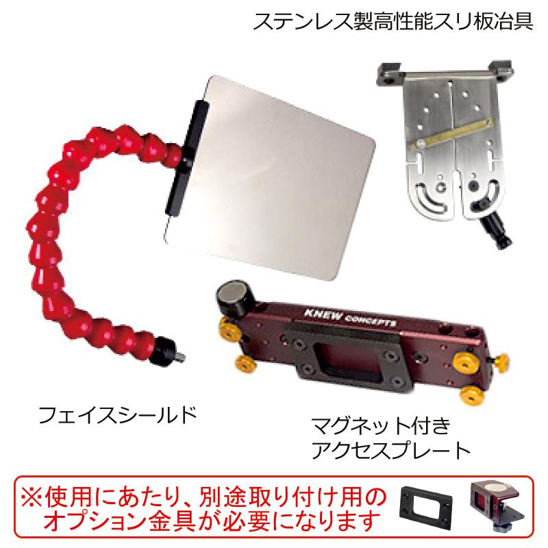 KNEWCONCEPTS(ニューコンセプト) アクセサリーパッケージ スリ板冶具付