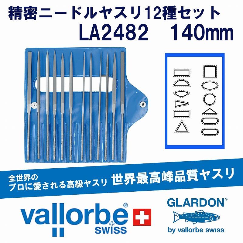 vallorbe(バローベ)ニードルヤスリ(160mm)12種シートセット LA2483-1
