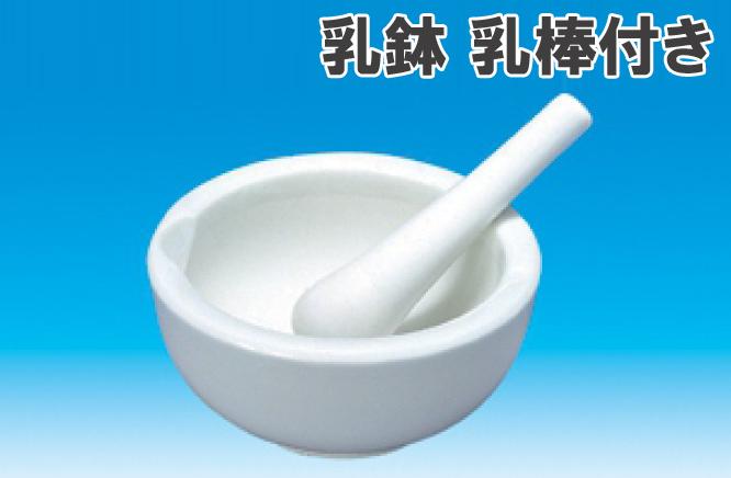 磁製乳鉢 (乳棒付) 240φ