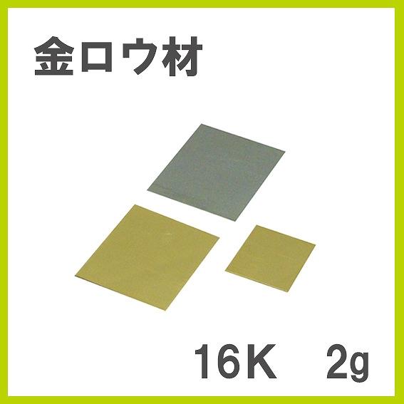 Comokin(コモキン) 金ロウ 16K 2g