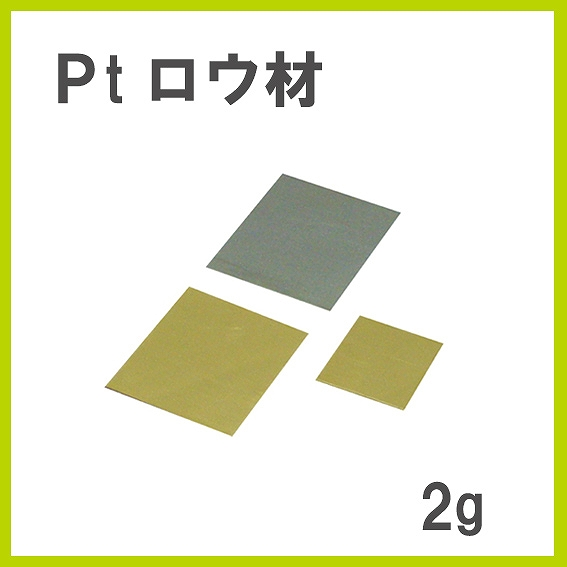 Comokin(コモキン) Ptロウ 2g