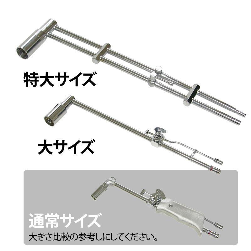 S&F(シーフォース) ブローパイプ 特大型(コック式)