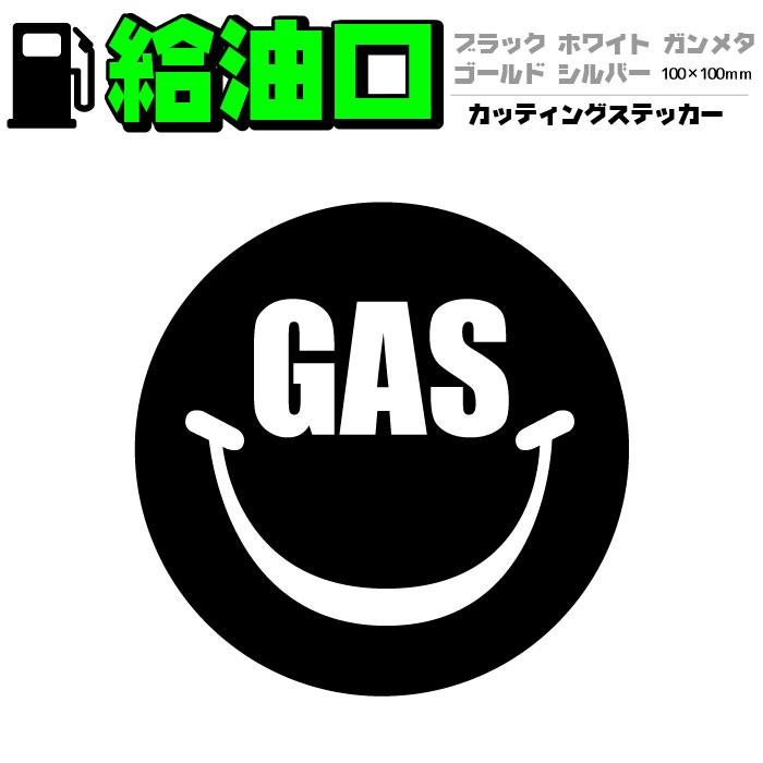にっこりかわいい 給油口 車 ステッカー ニコちゃん マーク 黒 100×100 白 シルバー ガンメタ 日本未発売 ゴールド 年末年始大決算