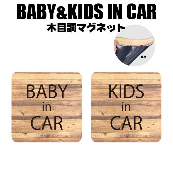 車 ステッカー マグネット ベイビーインカー 当店一番人気 BABY KIDS IN 受注生産品 CAR ステッカー仕上げ 木目調マグネット かわいい 100mm×100mm おしゃれ プリント 車用