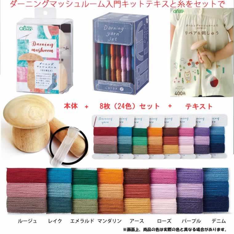 ダーニングマッシュルームと24色の糸のセットにさらにテキストをつけて 便利な刺繍道具 きのこ ラッピング無料 ダーニング マッシュルーム 糸8個 24色 付き テキスト 高品質 ビギナーセット