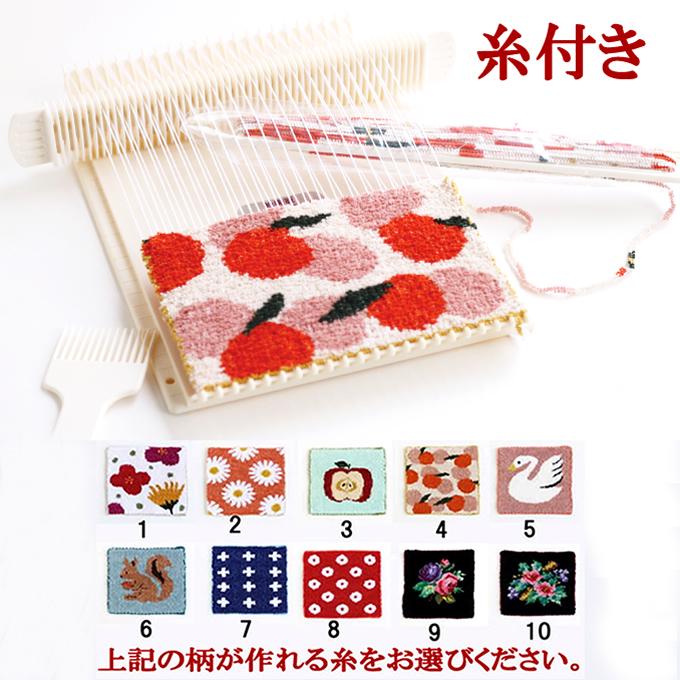 お子様や初心者にもできる 春の新作シューズ満載 かんたん織り機 と柄が浮かび上がる絵織糸のセット プレゼントに 夏休みの工作に 卓上手織機 信頼 母の日のプレゼントに 絵織亜ポータブルと絵織糸のセット