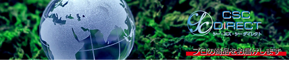 シー・エス・シーダイレクト:天然植物油で作られた環境に優しい消臭剤とブランド品の工具を出店します。